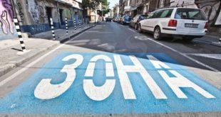 Синя зона в София