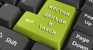 Местни данъци и такси в София