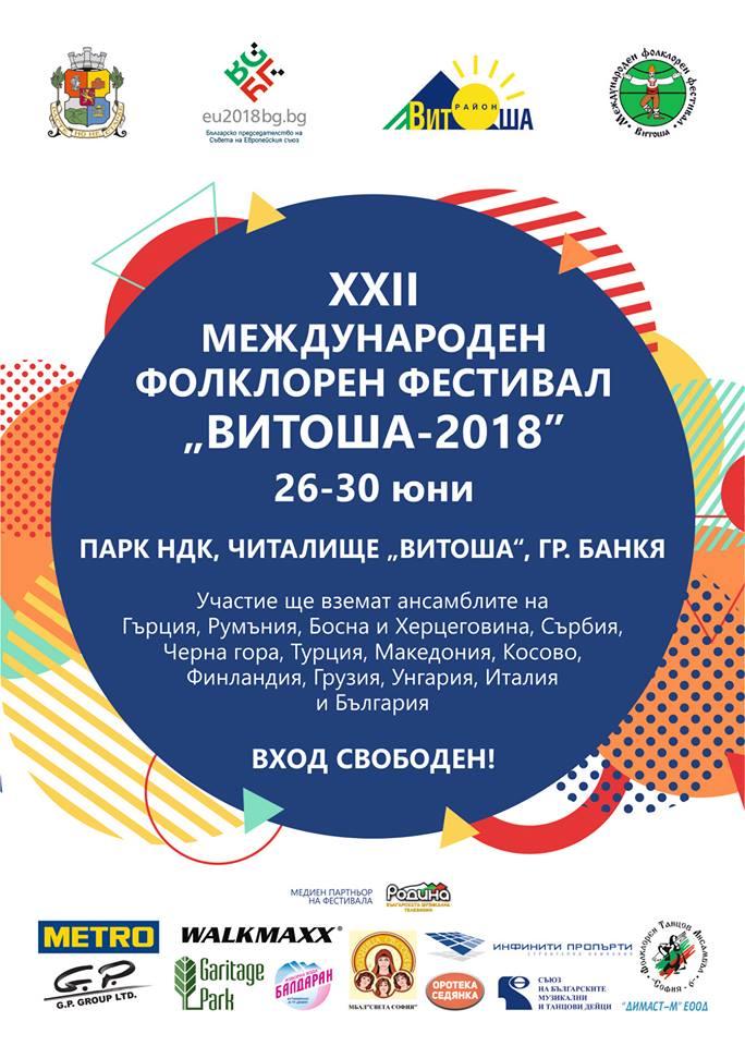 """Международен фолклорен фестивал """"Витоша- 2018"""""""