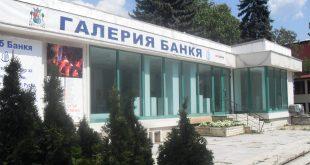 "Галерия ""Банкя"""
