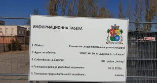 обновяване на парка до 108 училище в Дружба 1