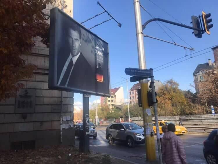 билборд на бул. Александър Стамболийски