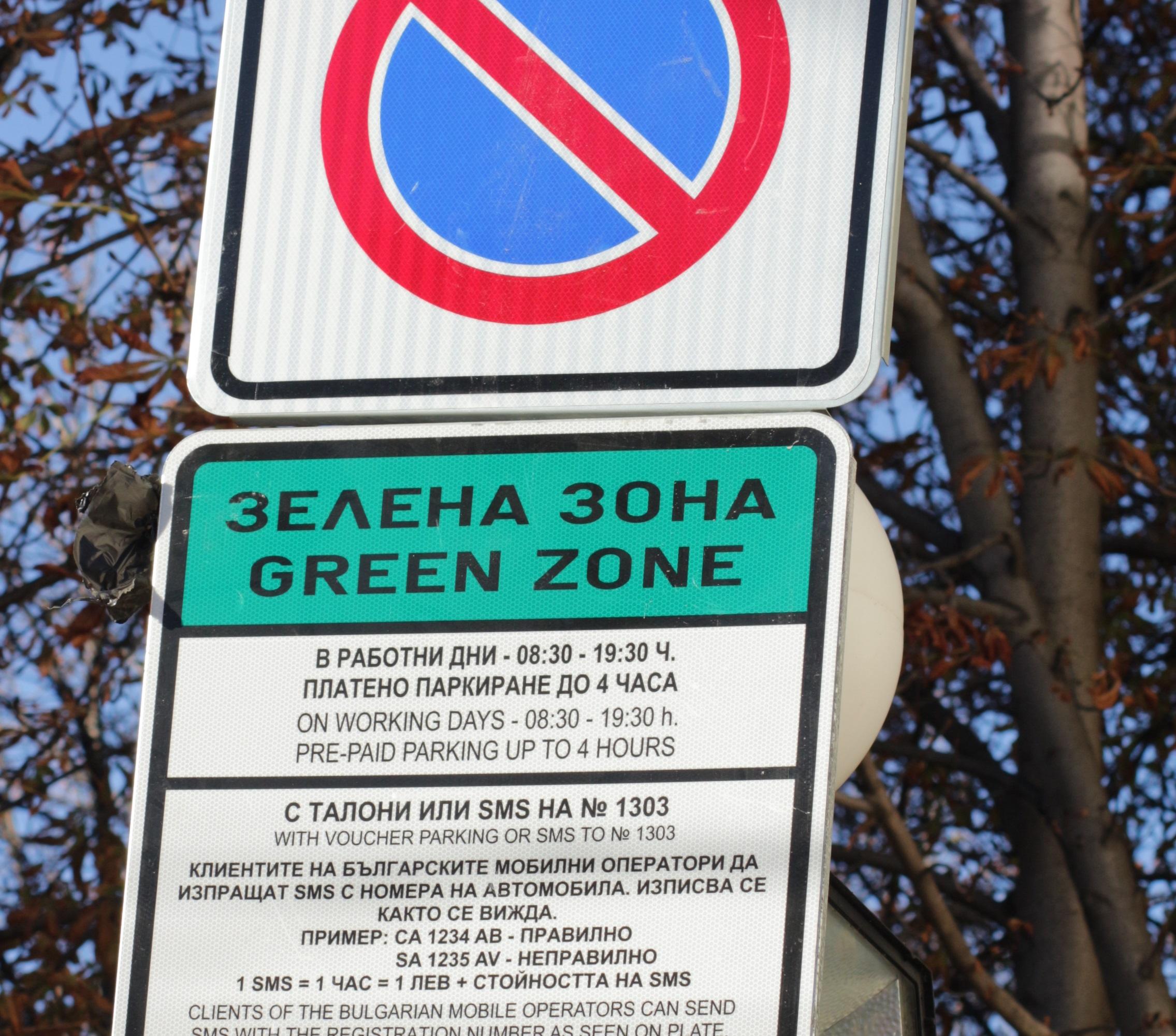 Знак за зелена зона