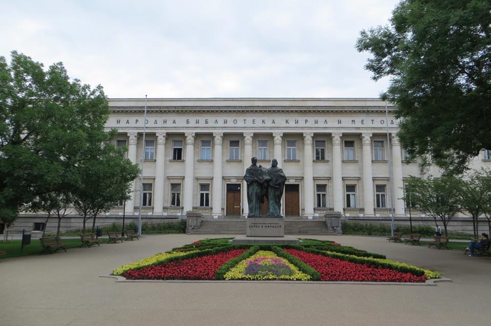 """Национална библиотека - """"Св. Св. Кирил и Методий"""