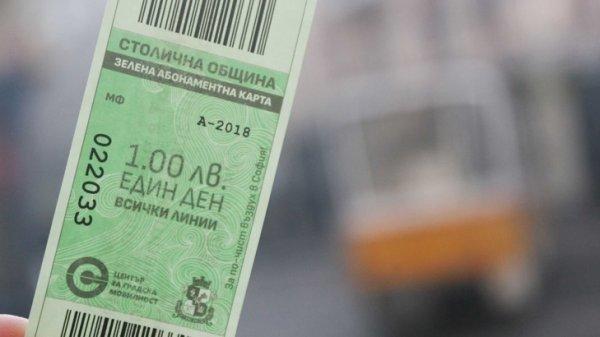 """""""Зелен билет"""""""