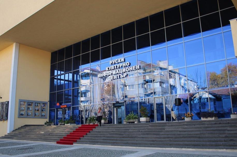 Руски културно-информационен център
