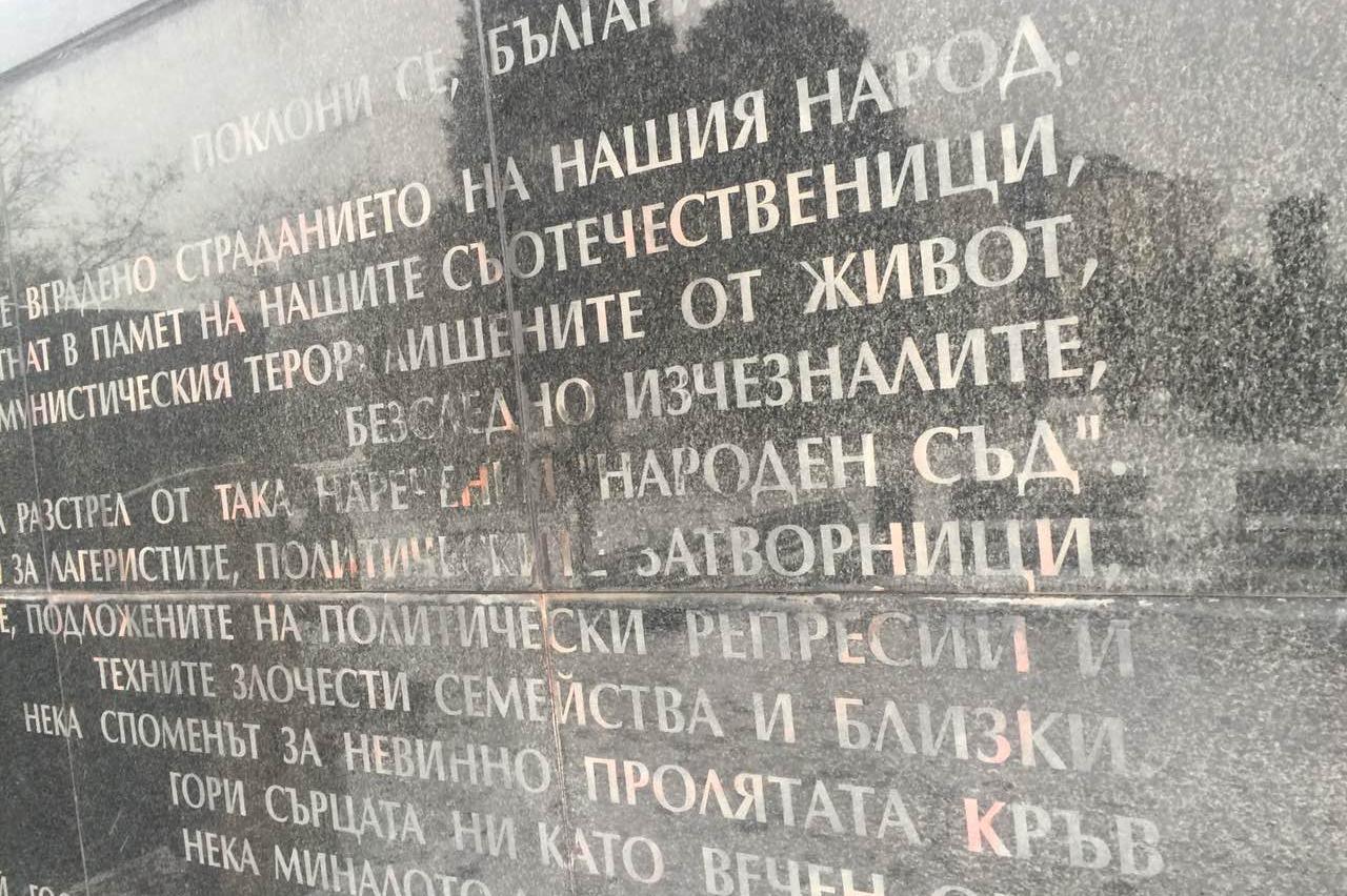 Почистен паметник