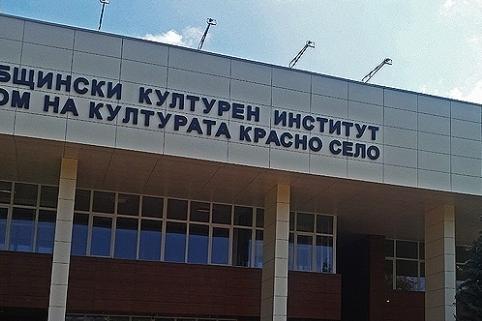 ОКИ Дом на културата Красно село