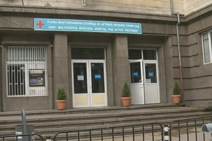 Първа градска болница е първата университетска общинска болница