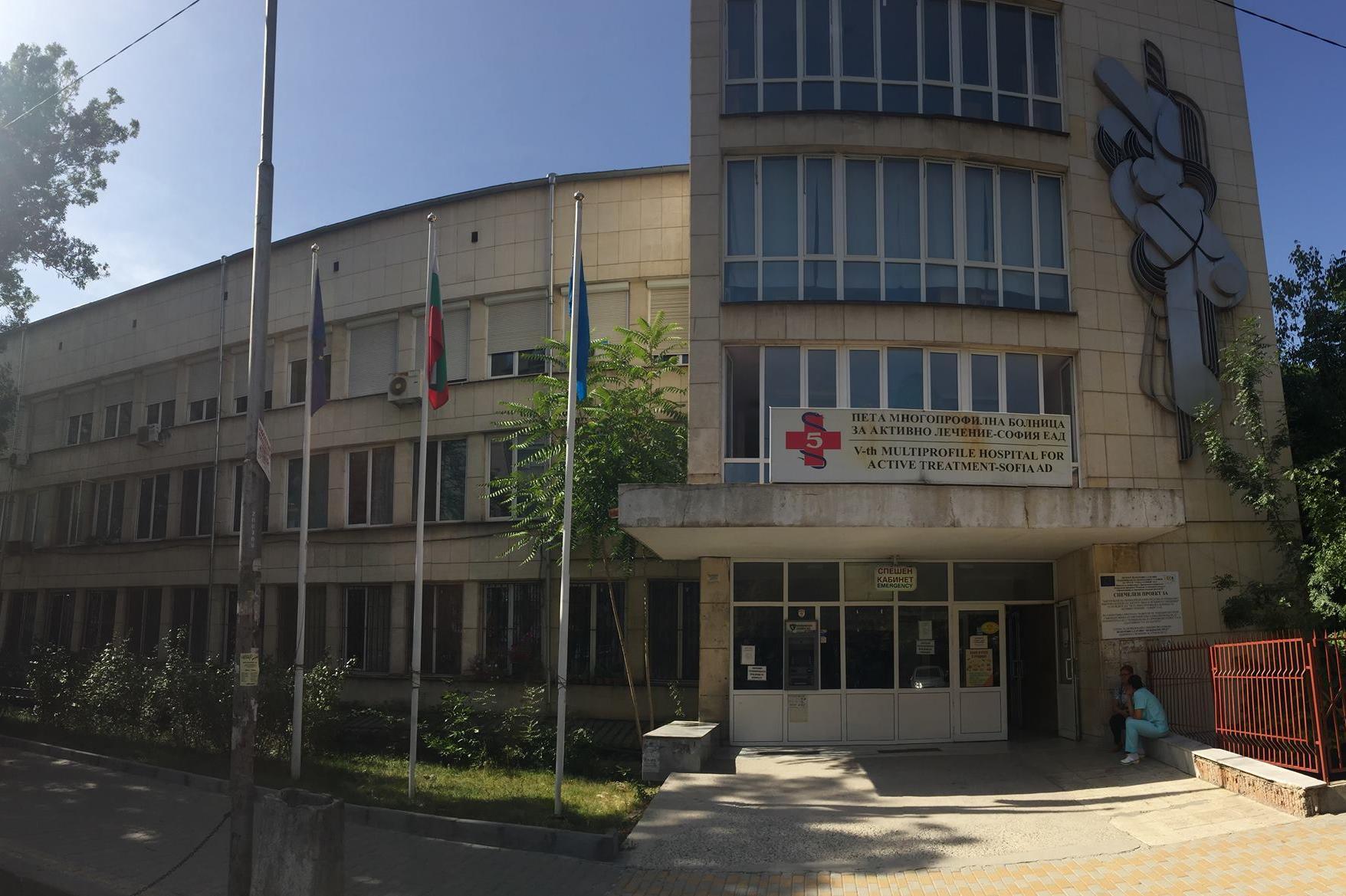 Пета градска болница