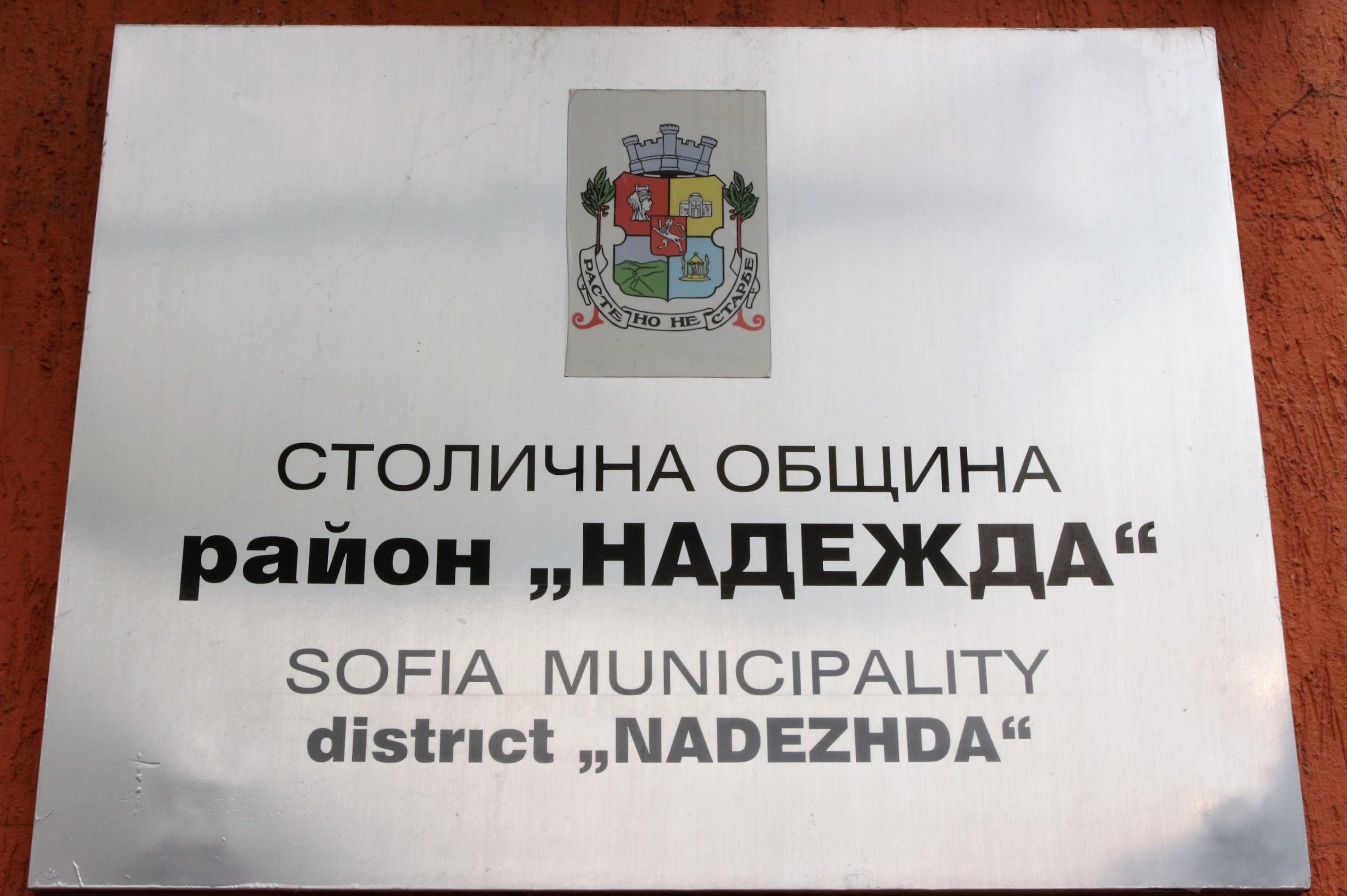 Кметство район Надежда