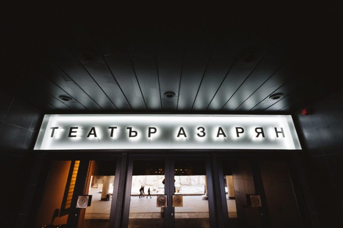 """Спектакли в театър """"Азарян"""""""