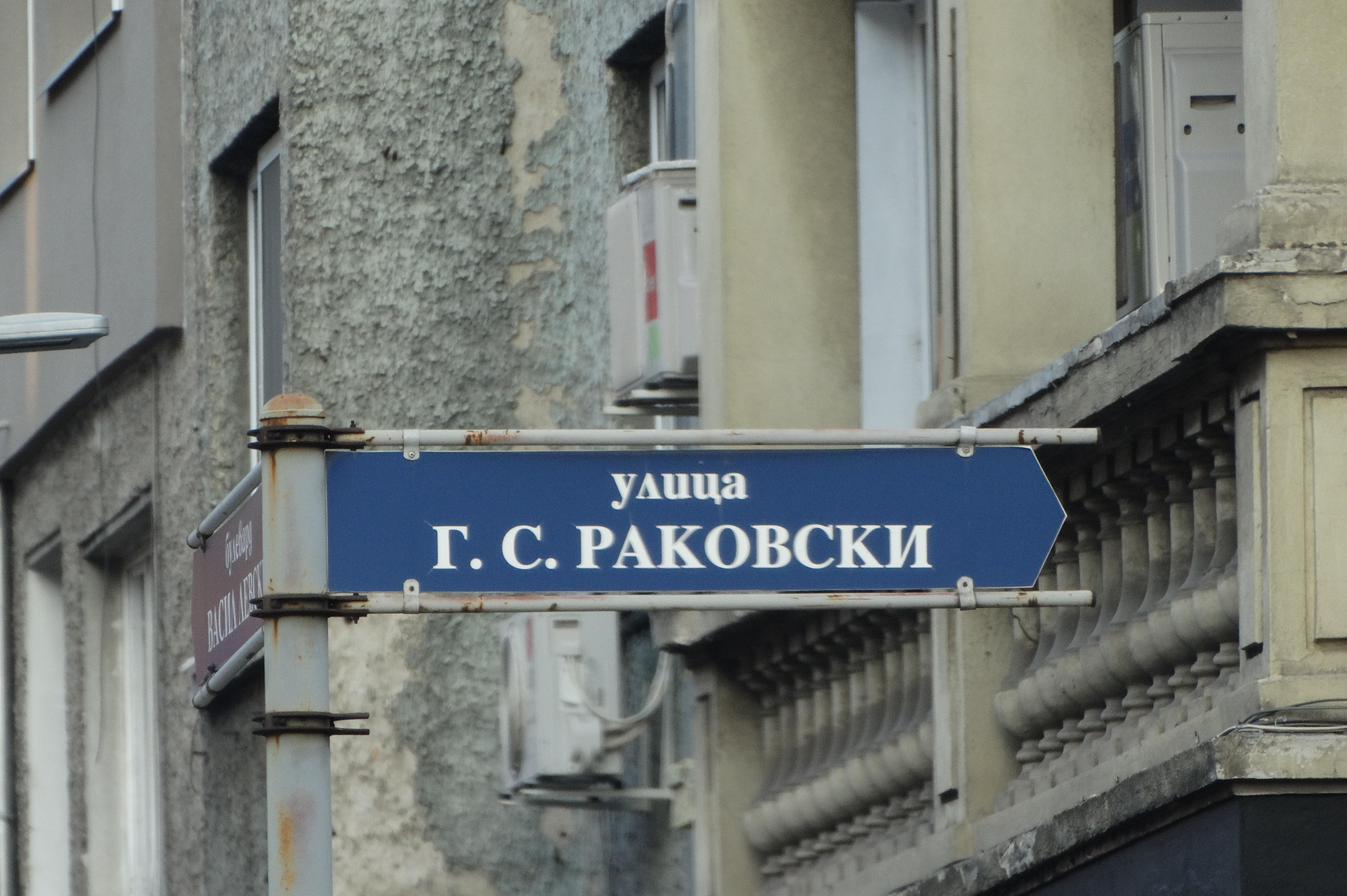 Организация на движението в центъра на София