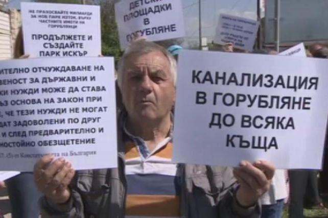 Протест в Горубляне