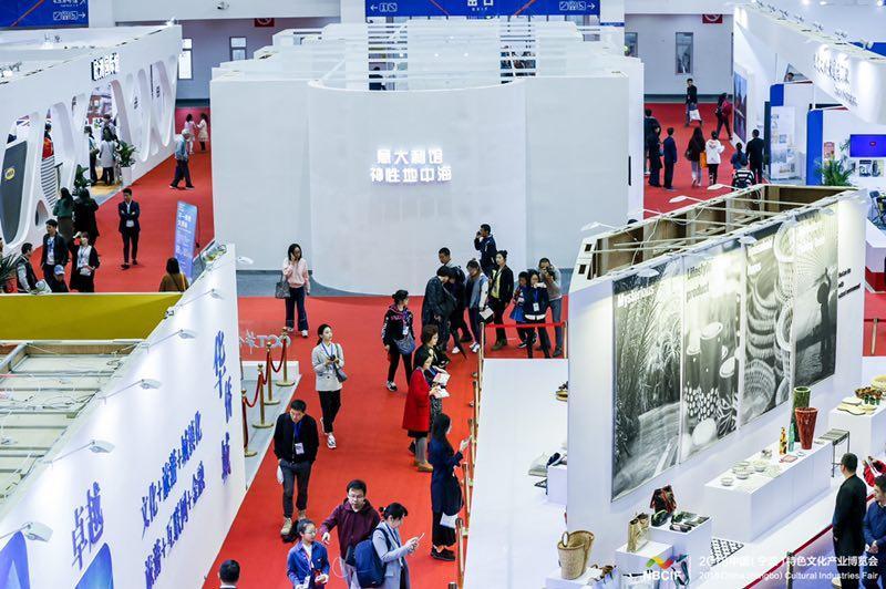 Китайски панаир на културните индустрии