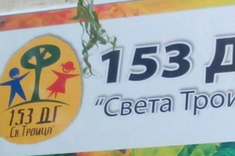 Започва реконструкция на 153 детска градина в район Илинден