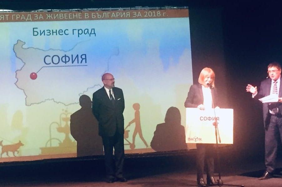 София най-добрия град за бизнес в България