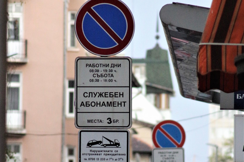 Ново звено в ЦГМ ще контролира паркирането