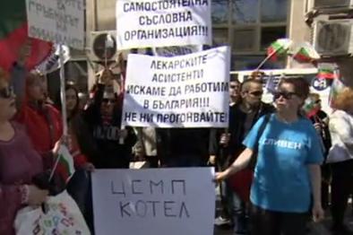 Протест на медицински работници