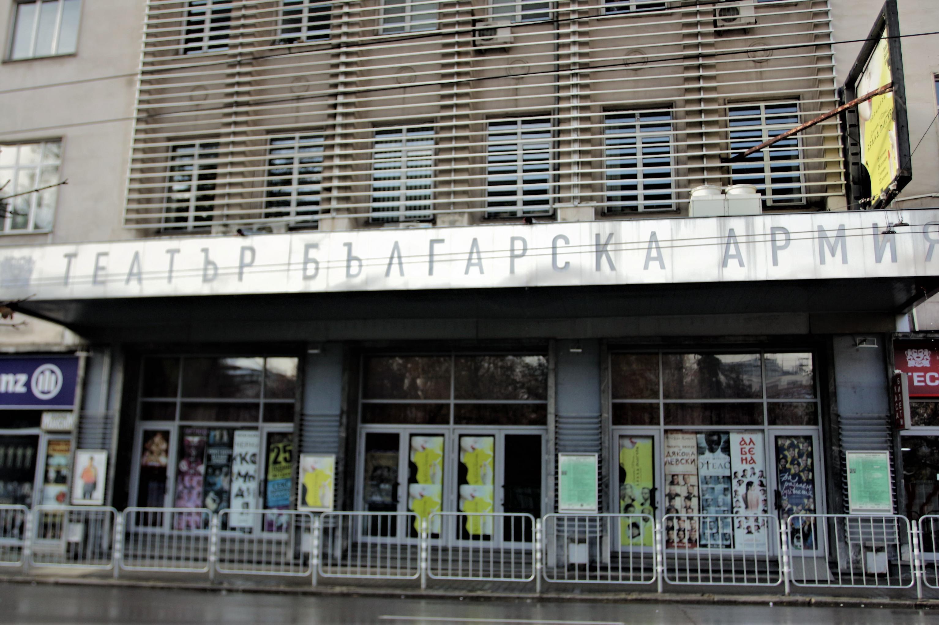 Военен театър