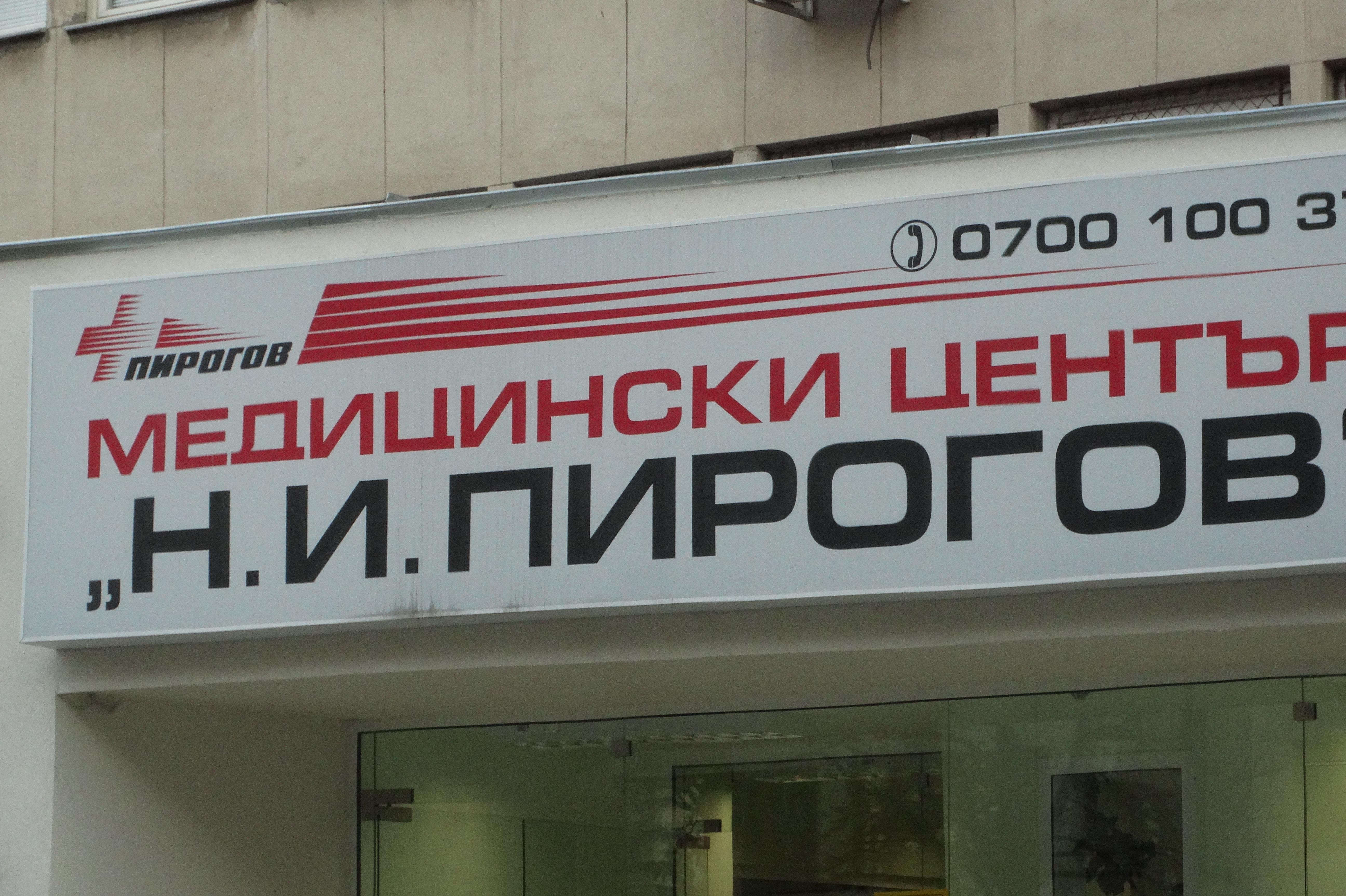 """""""Пирогов"""""""