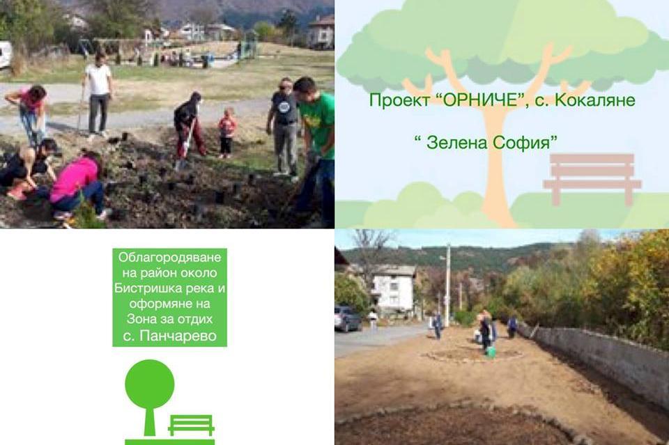 Проект на Сдружение за развитие на Панчарево и Кокаляне