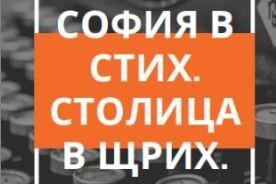 """""""София в стих"""""""
