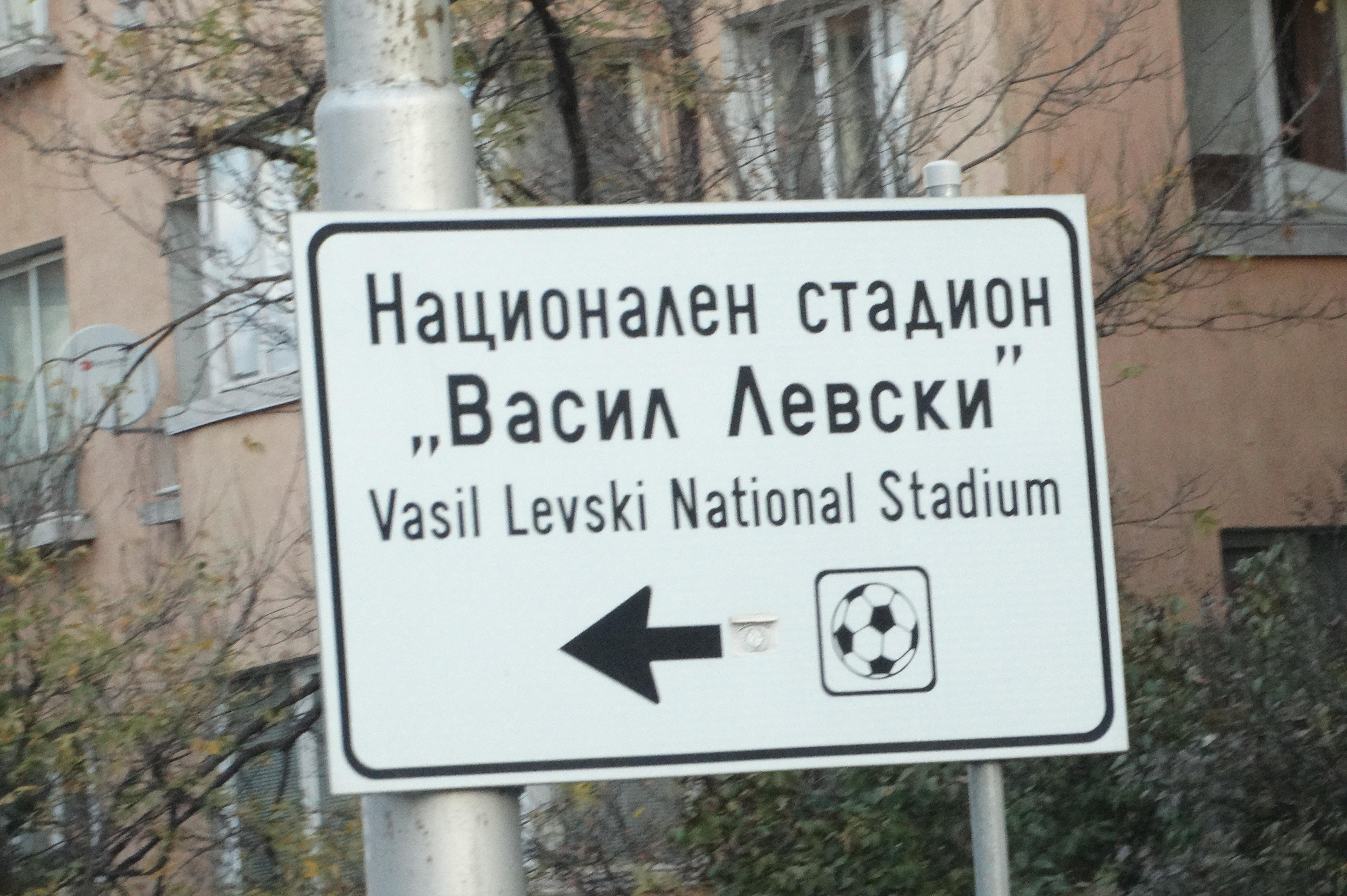 Стадион Васил Левски табела