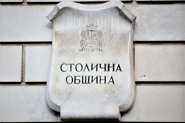 Столична община данъци за имоти в курорти