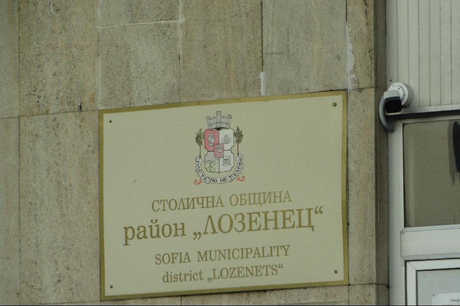 Кметството на район Лозенец