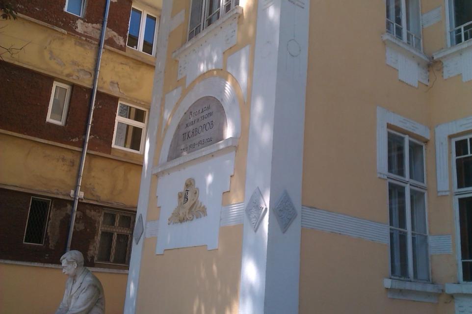 Къща-музей Пейо Яворов в София