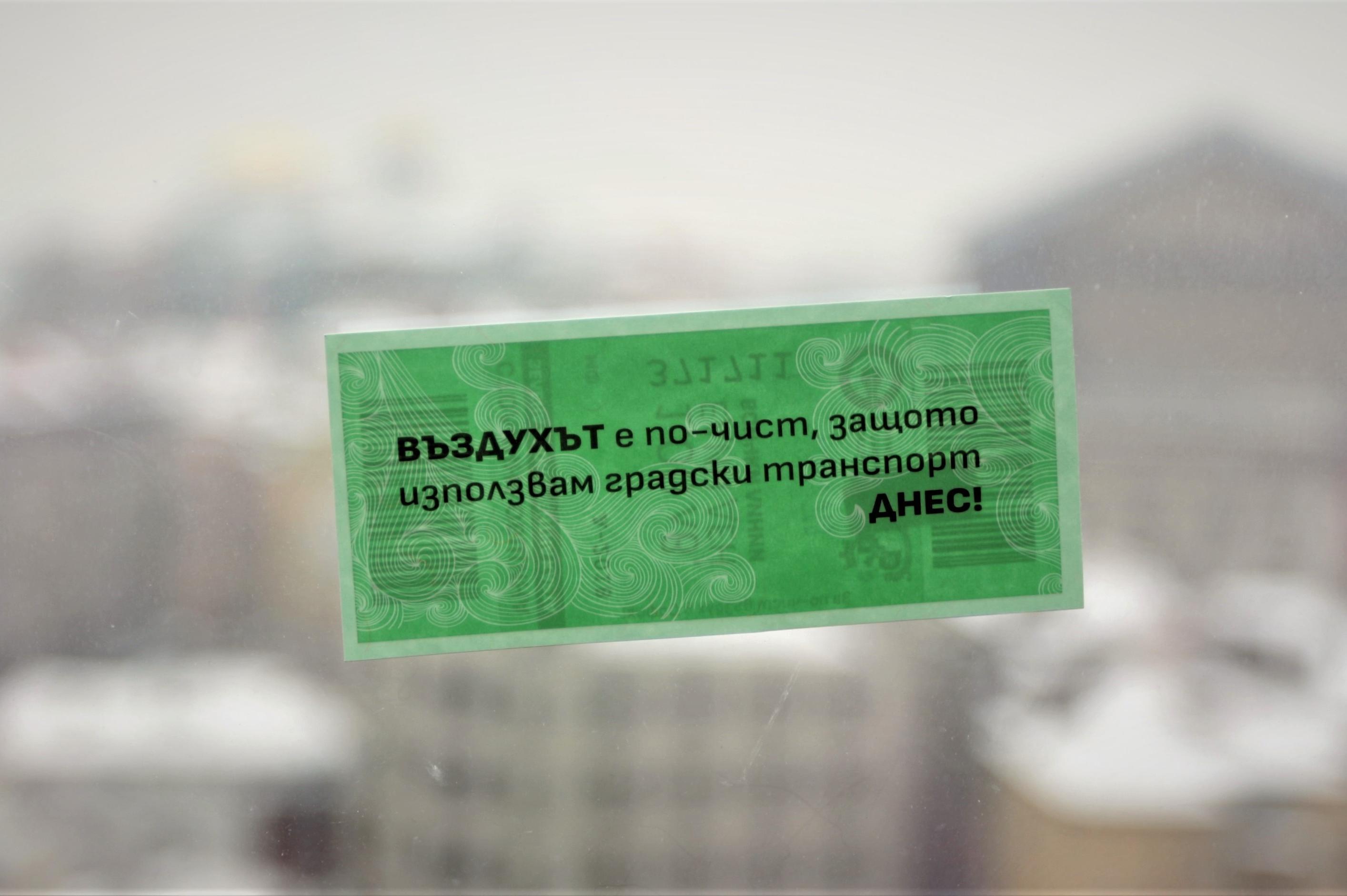 Качество на въздуха в София