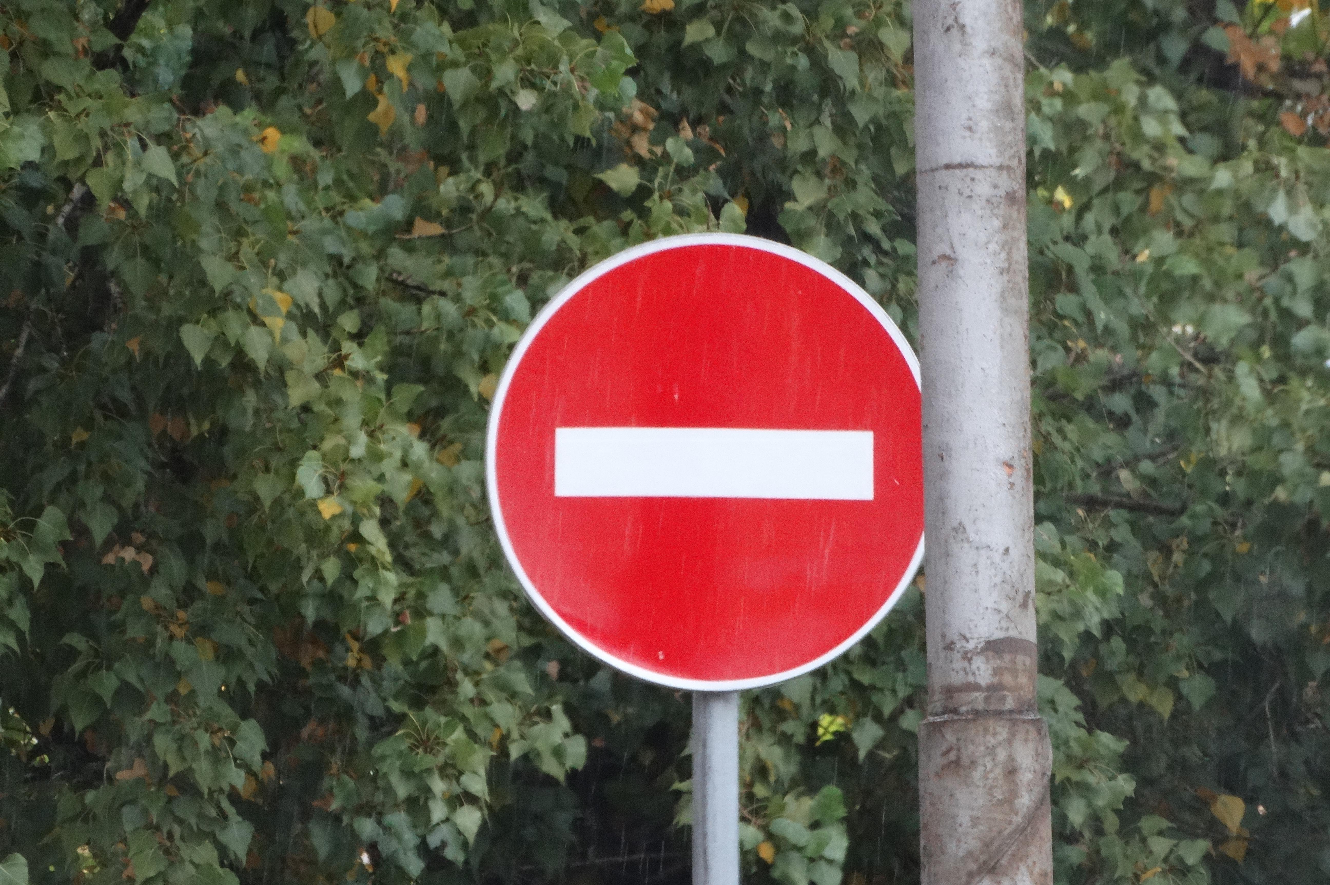 Знак забранено влизането