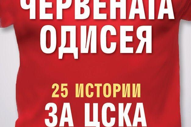 Книга за ЦСКА с 25 истории