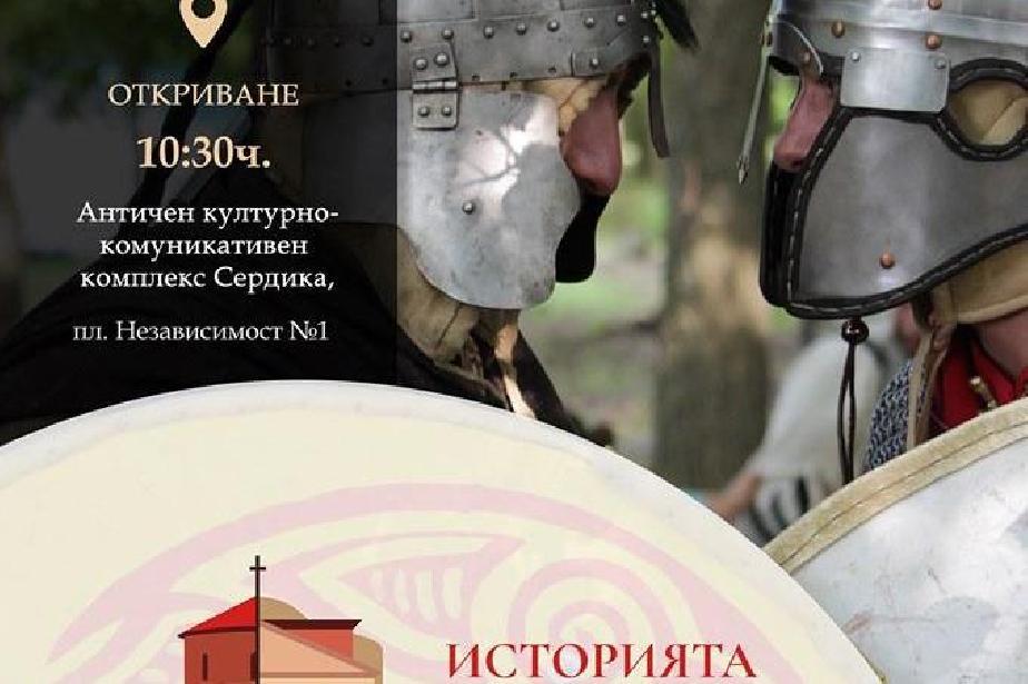 Фестивал София Сердика