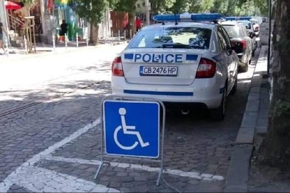 Полицаи се паркираха на инвалидно място