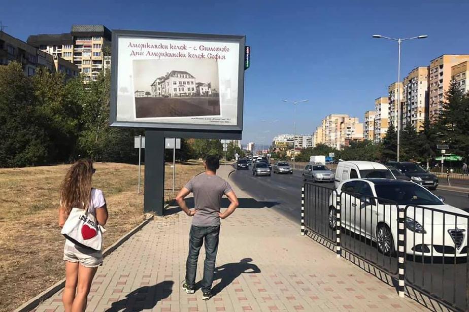 София Училища Билбордове