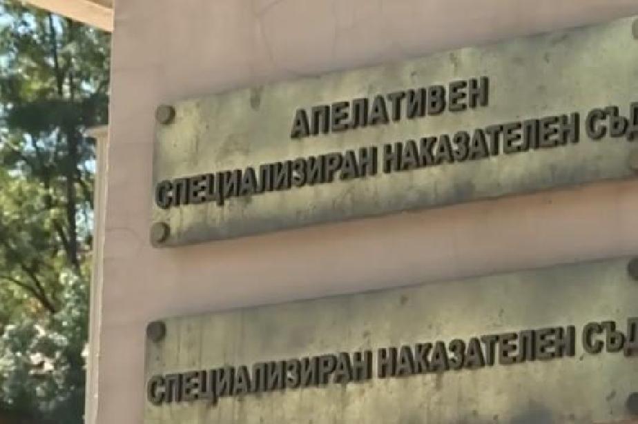 Специализиран наказател съд, трафик на оръжие и дрога от София към Острова
