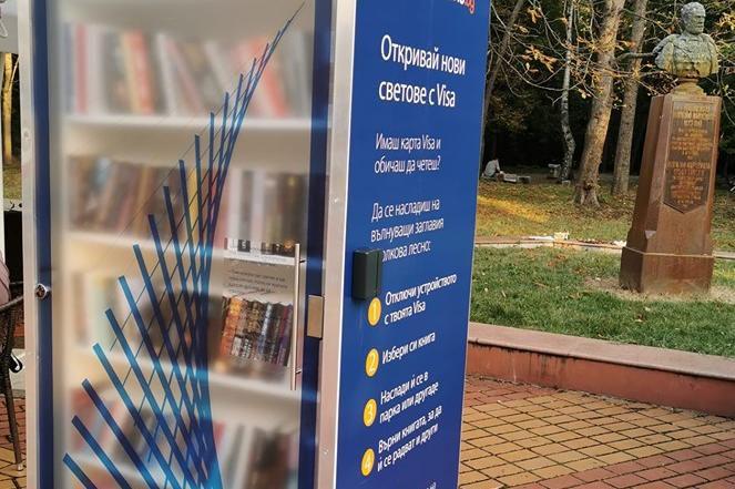 Безплатна библиотека в Южния парк