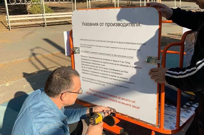 Ремонтираха люлката за деца с инвалидни колички