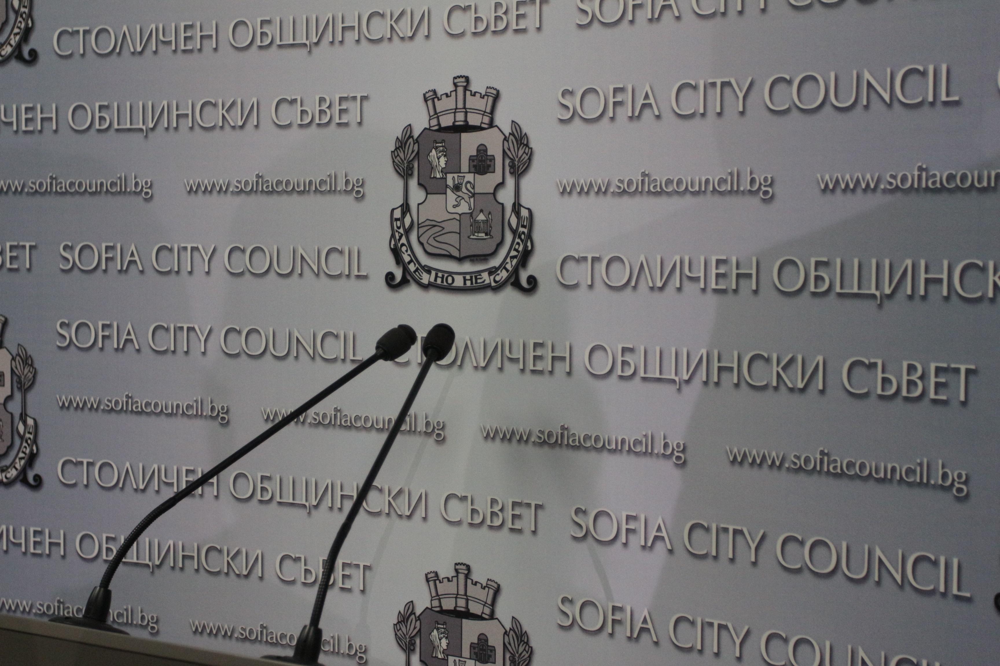 Новият Столичен общински съвет