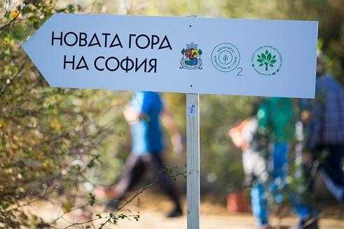 Новата гора на София