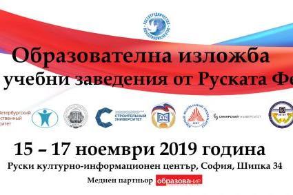 Изложба на руски ВУЗ-ове