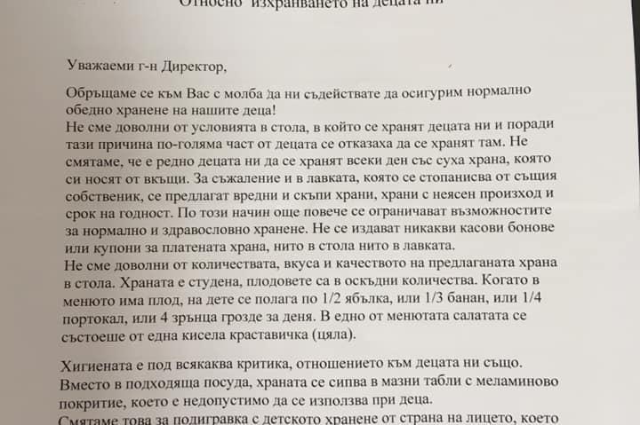 """Национално средно училище """"София"""" декларация"""
