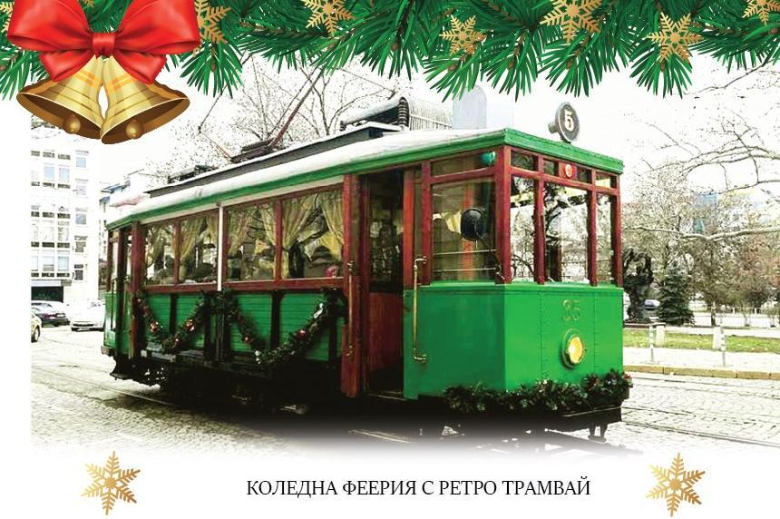 Коледен ретро трамвай