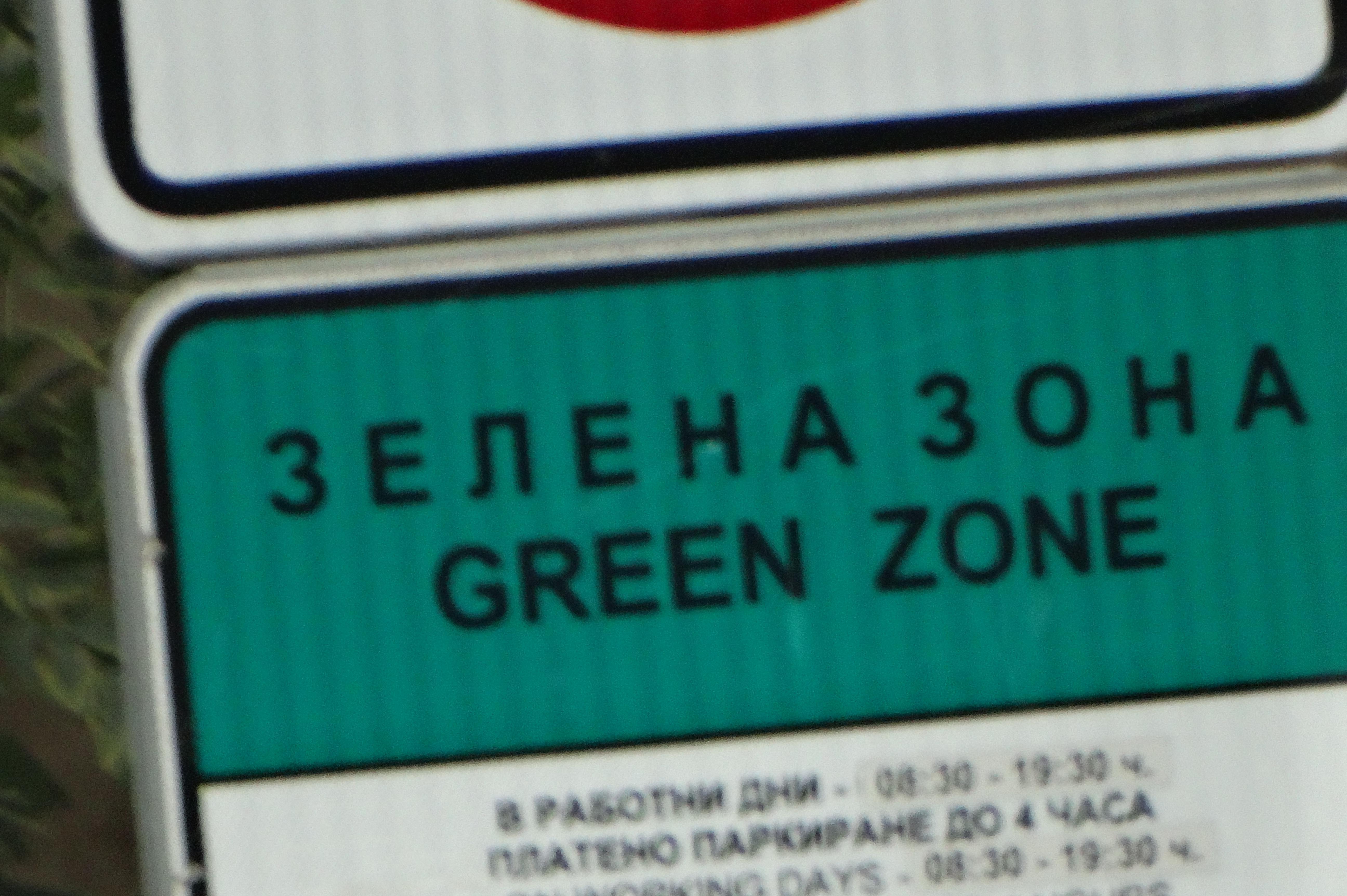 Платено паркиране - синя и зелена зона в София