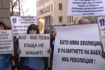Протест на БАБХ
