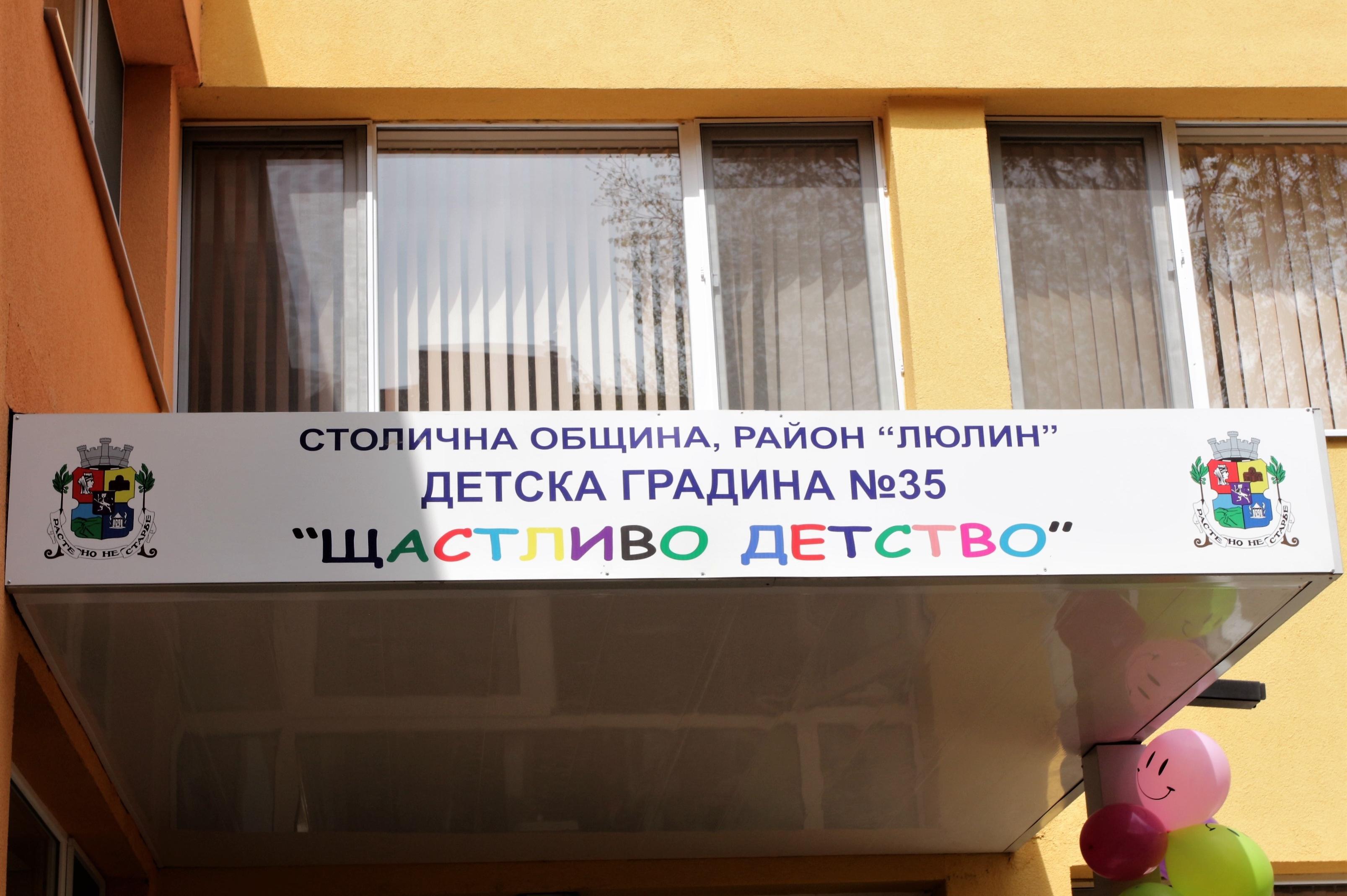 Детски градини в София