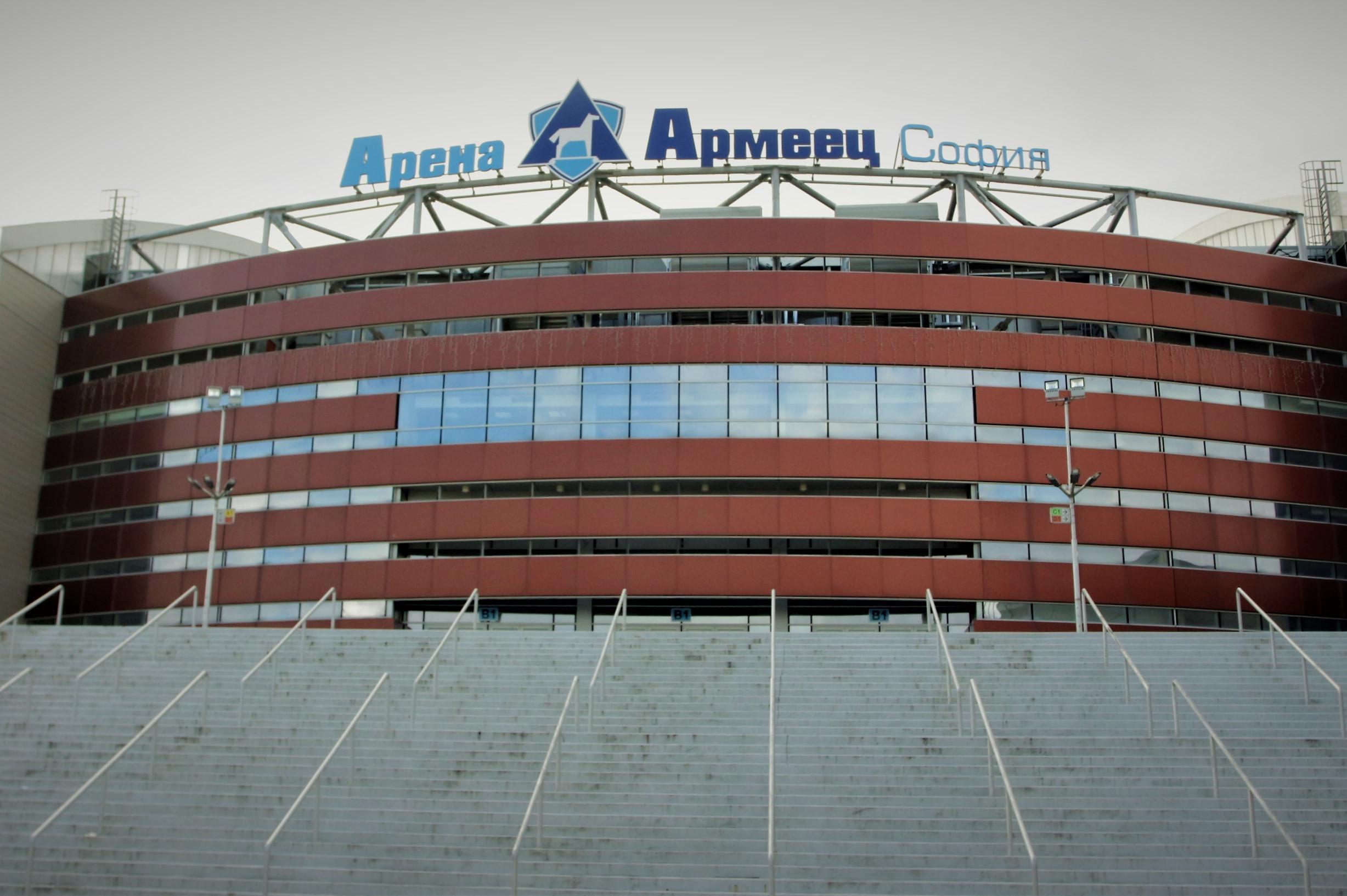 арената
