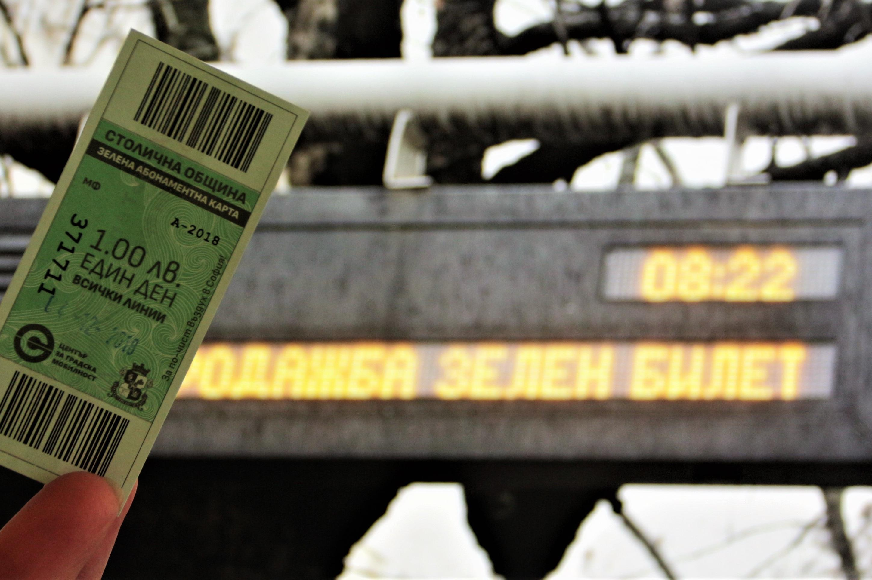 Зелен билет за градския транспорт на 20 декември 2029 г.